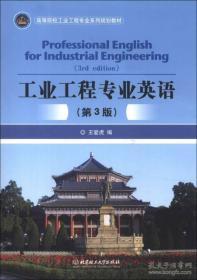 正版二手工业工程专业英语第3版 王爱虎 9787564077099 北京理工大学
