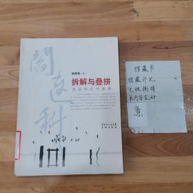 拆解与叠拼:阎连科文学演讲