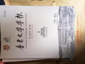 鲁东大学学报 2020 2