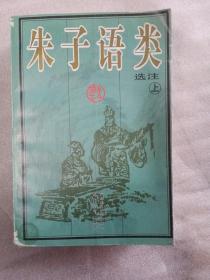古代笔记 朱子语类选注(上下)平