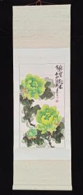 【日本回流】原装旧裱 建立 国画作品《绿宝飘香》一幅(纸本立轴,画心约2.1平尺,款识钤印:王、建立印)HXTX201877