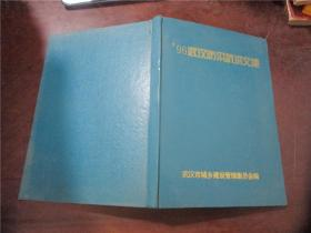 '96武汉防汛抗洪文集