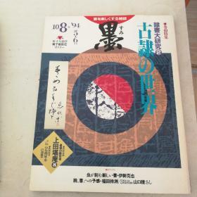 日本《墨》杂志
