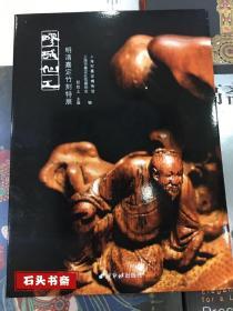 疁城仙工 明清嘉定竹刻特展 嘉定博物馆 正版现货