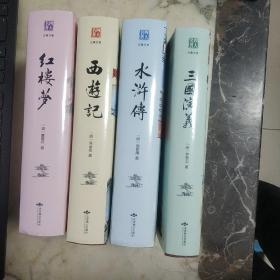 红楼梦 三国演义 西游记 水浒传 ---中国古典名著绣像珍藏本  (4本合售)