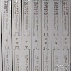 故宫博物院藏——明清家具全集(全20卷)
