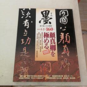 日本《墨杂志》2003