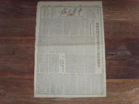 《中原日报》(郑州发行) 1949年4月15日,任弼时在全国青代会上的政治报告;青年团代表大会第三日:蒋南翔报告团章问题;中共与南京政府和谈正式开始
