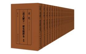 清代《说文解字》研究稿抄本丛刊(全23册)                    李运富 主编