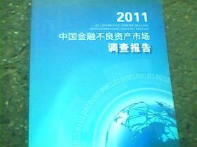 2011中国金融不良资产市场调查报告【品佳正版】