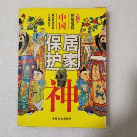 中国居家保护神