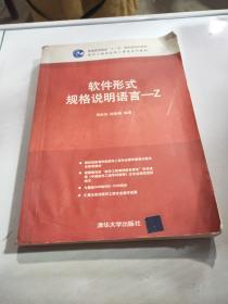 软件形式规格说明语言 Z