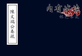 【复印件】陈文端公奏疏(一卷 (明)陈以勤 刻本 明崇祯间[1628-1644] 平露堂 皇明经世文编 总集类)