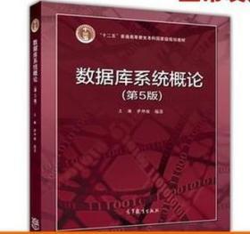数据库系统概论(第5版)王珊