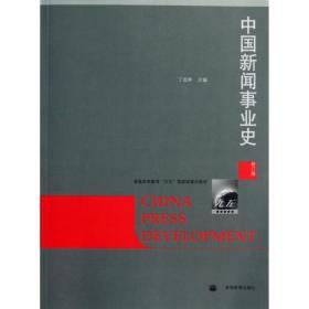 中国新闻事业史(修订版)丁淦林