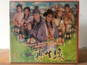 TVB港剧 再生缘VCD(32集32碟) 林峰叶璇马德钟刘玉翠