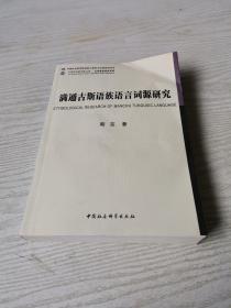 满通古斯语族语言词源研究〔作者签赠本〕