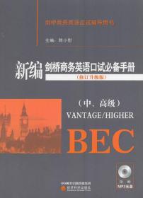 新编剑桥商务英语口试必备手册(修订升级版) 陈小慰