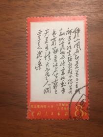 文7钟山邮票文7占领南京邮票毛主席诗词邮票盖销信销文革邮票 左下补角齿,面色等其他都很好,人为票