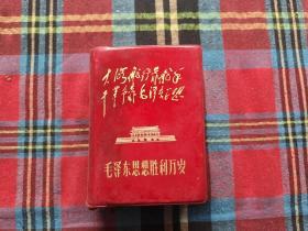 大海航行靠舵手,干革命靠毛泽东思想《毛泽东思想胜利万岁》