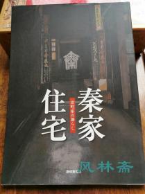 秦家住宅 京都著名民宅解读 日本岁时文化与和式民居建筑艺术