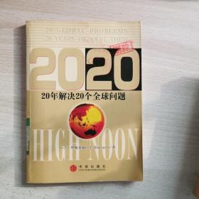 2020——20年解决20个全球问题