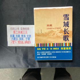 雪域长歌:西藏1949--1960