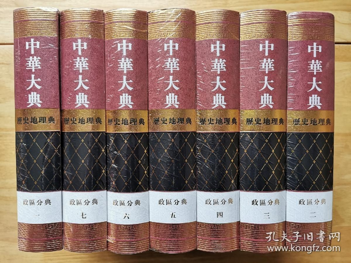 中华大典 : 历史地理典 : 政区分典 (套装七册)