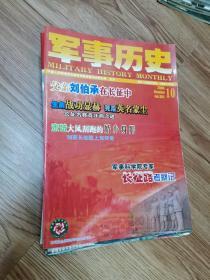 军事历史》2006年1至10期