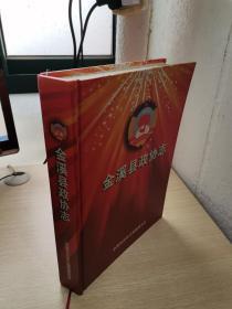 金溪县政协志