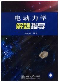 电动力学解题指导 郑春开  著 北京大学出版社  9787301081044