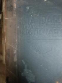 1920年<英和大辞典>精装厚一册16开
