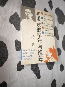 毛泽东的早年与晚年
