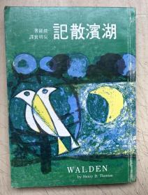 湖滨散记 (1977年老版)
