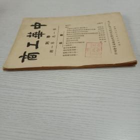 民国三十六年《中华工商》创刊号