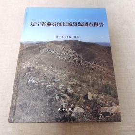 辽宁省燕秦汉长城资源调查报告