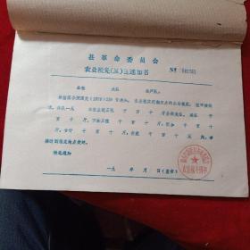 河南省开封地区尉氏县革命委员会农业税减免通知书(空白通知书两张合售)