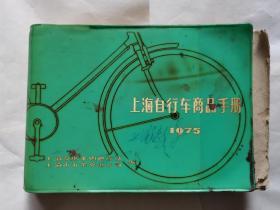 上海自行车商品手册(1975年,带毛主席语录)