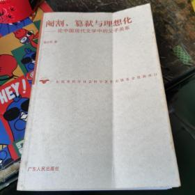 阉割、篡弑与理想化——论中国现代文学中的父子关系 签名本