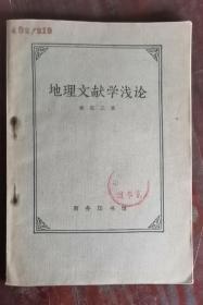 地理文献学浅论 62年1版1印 包邮挂刷