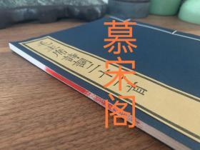 古法木刻·文物社重雕·朱印本《毛主席诗词二十一首》·全一册