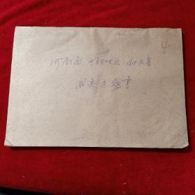 河南省开封地区尉氏县革命委员会农业税减免通知书(空白通知书共50份100张合售)