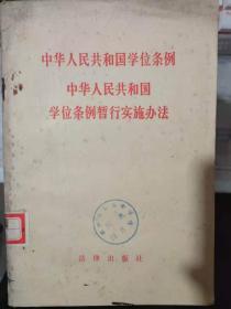 《中华人民共和国学位条例 中华人民共和国学位条例暂行实施办法》