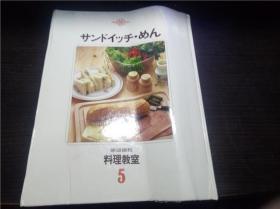 家庭画报 料理教室5サンドイツチ・めん  铃木勤 世界文化社 1979年 大16开硬精装 原版日本日文 图片实拍
