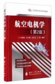 航空电机学·第2版 刘勇智,吕永健,范冰洁,王薇 著