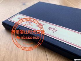 古法木刻·癸巳新写刻清代才女王采薇《长离阁集》初刻初刷·朱印本·全一册