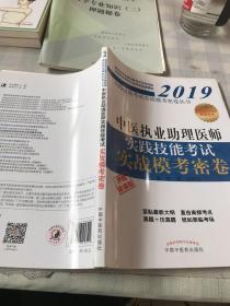 中医执业助理医师实践技能考试实战模考密卷