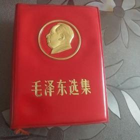 毛泽东选集64开  带盒  有凸毛主席像 ,军内