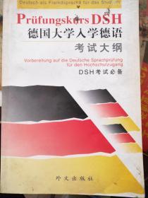 德国大学入学德语考试大纲(DSH考试必备)