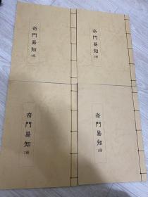奇门易知 朝鲜总督府图书馆藏 俞益谟撰 1707年出版 日本人1935年购于福州 全网唯一 稀缺 罕见 四本一套 包快递 奇门遁甲